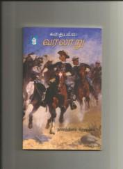 Na.krishna -New books