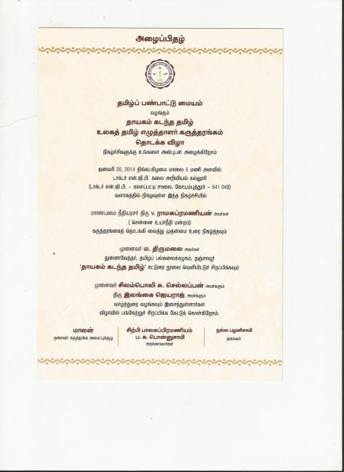 Tamil Invite