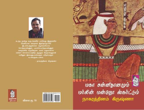 Maga sannithanam wrapper-001-001