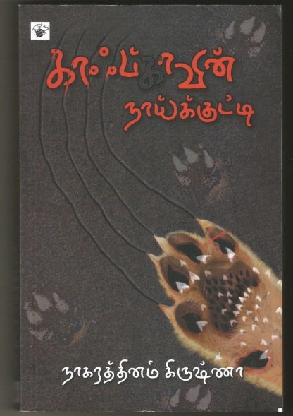 Kafka Naykutti Wrapper 3-1