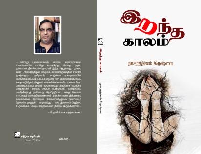 eranthakaalam_2 copy (1)